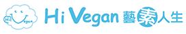 Hi Vegan 藝素人生